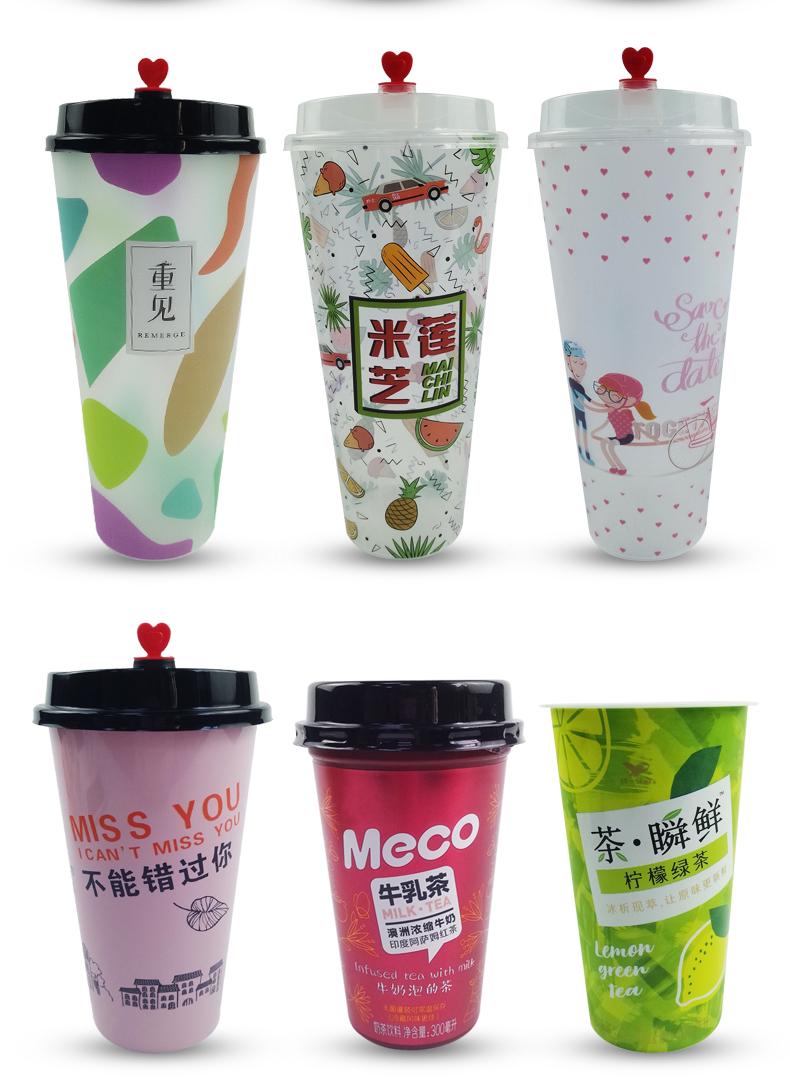 奶杯膜内贴塑料奶茶杯一次性注塑杯印刷定制定做logo彩印贴标